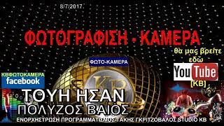Download Τσαμπικος μπα και κατω Mp3 and Videos