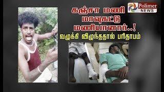 கஞ்சா மணி மாவுகட்டு மணியானார்..! வழுக்கி விழுந்ததால் பரிதாபம் | Kanja Mani| Cuddalore