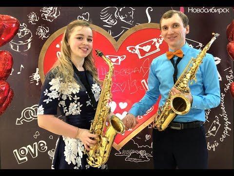 Мы желаем Счастья Вам - Саксофонист Максим Иванычев - Новосибирск - Встреча Гостей на Свадьбе