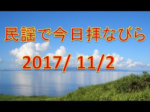 【沖縄民謡】民謡で今日拝なびら 2017年11月2日放送分 ~Okinawan music radio program
