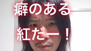 癖の強い紅 xjapan 【癖が強い男】