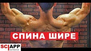 2 Лучших Упражнения На Ширину Спину - Увеличь Ширину Спины Быстрее | Джефф Кавальер