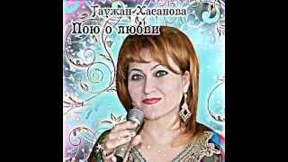 Таужан Хасанова   Ялгъыз неге. Ногайская песня.