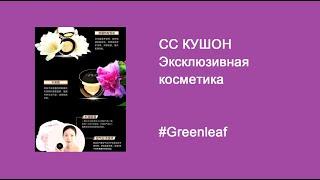 Эксклюзивная косметика Кушон #косметика  #продукцияGreenleaf #экотовары #эксклюзивнаякосметика