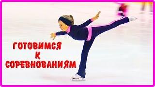 Василиса готовится к Соревнованиям по ФИГУРНОМУ КАТАНИЮ