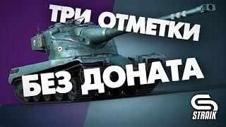 Аккаунт БЕЗ доната | AMX 50B | Беру три отметки | Текущая - 34%