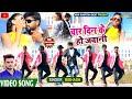Bunty Singh New khortha songChar Din Ke Ho Jawani  चार दिन के हो जवानी  singer-Bibhash