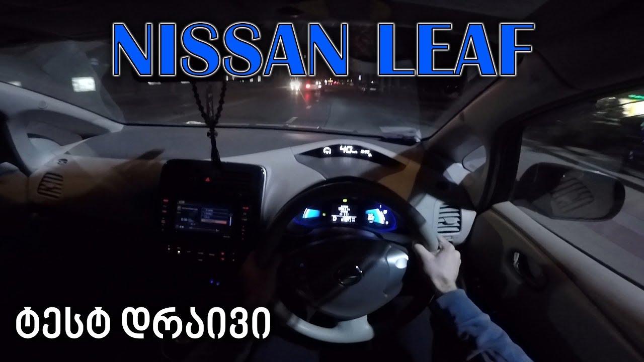 ქართული ტესტ დრაივი ღამე | Nissan Leaf 2013 | ელექტრომობილი