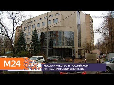 МВД завело уголовное дело о мошенничестве в РУСАДА - Москва 24