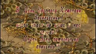 С Пасхой    Россия надела платочки