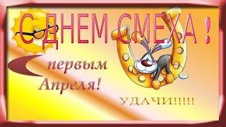 ★► #Праздник день смеха #Feast_day of laughter 1 апреля день смеха поздравить! ★►