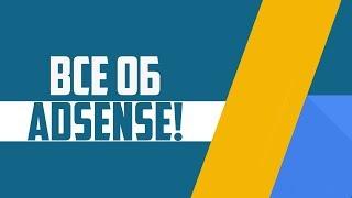 Разбор всех вопросов по Adsense. Как подключить партнерку на youtube? Подтверждение адреса Адсенс.