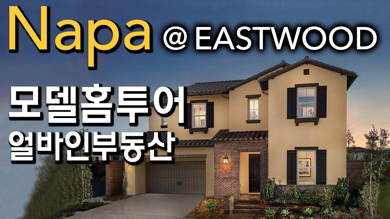 얼바인부동산 | NAPA at EASTWOOD VILLAGE | IRVINE | $1.5M NEW HOME | 모델홈 투어