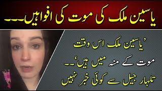 Rumors of Yasin Malik death