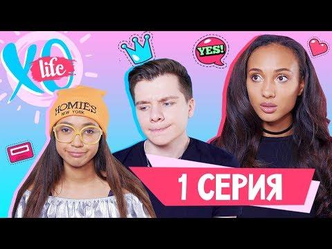 СУМАСШЕДШИЙ ПЕРЕЕЗД / XO LIFE / 1 сезон 1 серия