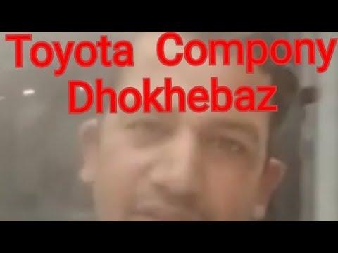 Toyota compony dhokhebaaz - Toyota showroom karnal live shiv kumar ||