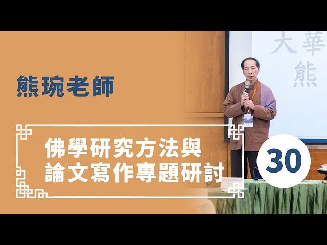 【華嚴教海】熊琬老師《佛學研究方法與論文寫作專題研討 30》20140605 #大華嚴寺