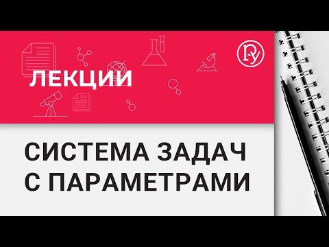 Система задач с параметрами в учебно-методическом комплексе А.Г. Мерзляка