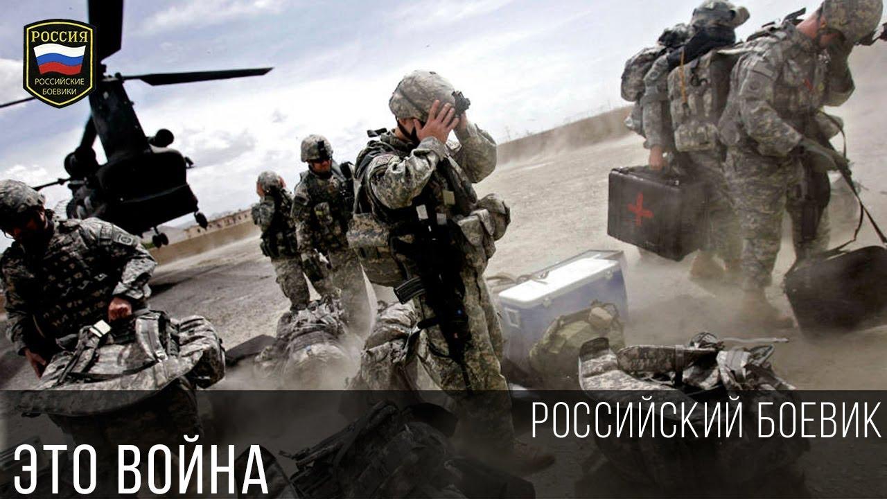 СУПЕР ФИЛЬМ - ЭТО ВОЙНА / Криминальный боевик 2017