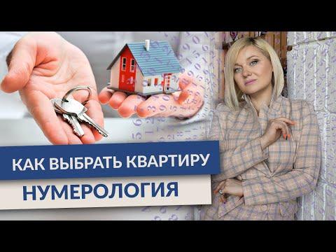 Не покупай квартиру пока не посмотришь это видео! Как выбрать квартиру советы нумеролога
