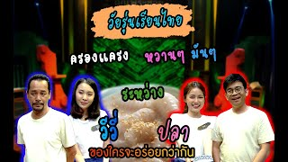 วัยรุ่นเรียนไทย | ขนมครองแครง | วีวี่ และ ปลา | คุณพระช่วย