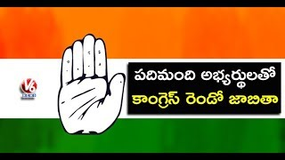 Congress Releases Second List Of 10 Candidates For Telangana Assembly Polls | V6 News
