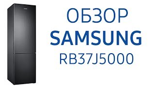 обзор холодильника Samsung RB37J5000B1