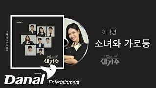 선공개   이나영 - 소녀와 가로등   우리가 사랑한 …