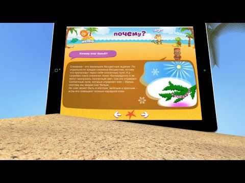 Видео-обзор образовательного приложения