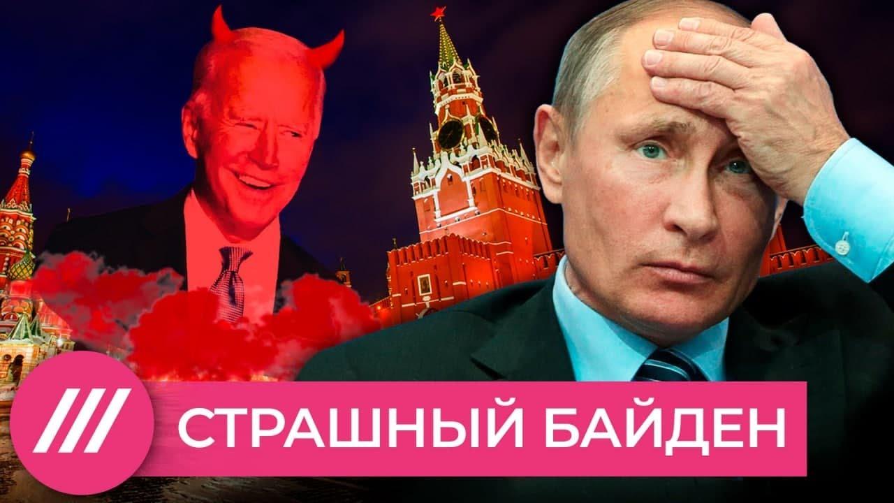 Страшный Байден. Зачем Кремлю новые законы, а Путину – неприкосновенность после отставки