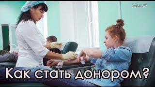 Я - донор | Как сдать кровь? | Молоко ТВ