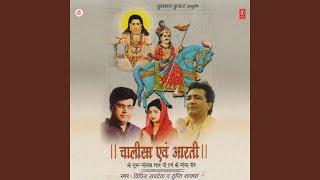 Shri Guru Gorakhnath Aarti