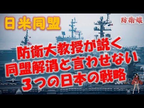 【日米同盟】 防衛大教授が説く 安保解消と言わせないための3つの日本の戦略