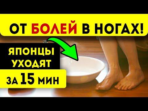 Японцы признались, как избавиться от болей в ногах за 15 мин. Народная медицина. Здоровье