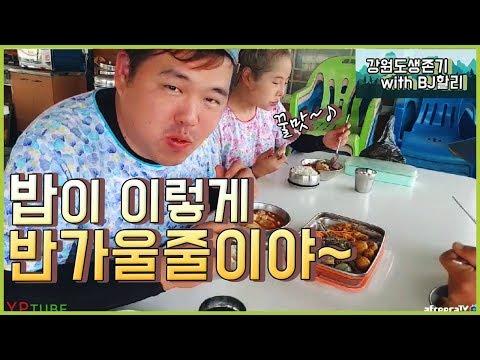 [BJ여포] 꿀맛~ 밥시간, 눈호강되는 강원도전경!!  :: 강원도생존기 with BJ할리