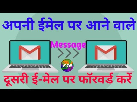 Forward Gmail Messages to Another Email Address Automatically