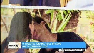 Ορέστης Τζιόβας full in love με την σύντροφό του! 10/05/18 Happy Day AlphaTv
