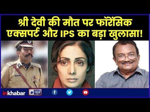 Sridevi death mystery EXPOSED; श्रीदेवी की मौत पर फोरेंसिक एक्सपर्ट का चौंकाने वाला खुलासा!