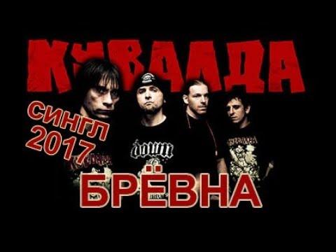 КУВАЛДА - Брёвна (2017)