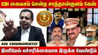 Sathankulam Case Twist | Sathankulam Case hand over to CBI | Advocate Krishnamurthy Speech Today