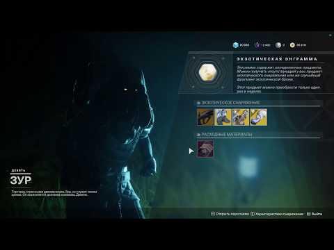 Destiny 2 Торговец ЗУР Уххх,жесткий свет..прощай горнило!(Актуально до 7 апреля)