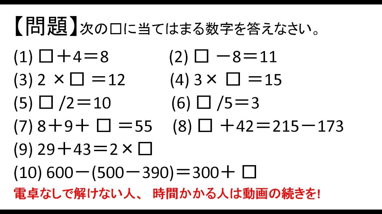 SPI初級問題2-1四則逆算(一次方程式)〜SPI3,WEBテスト対策講座 ...