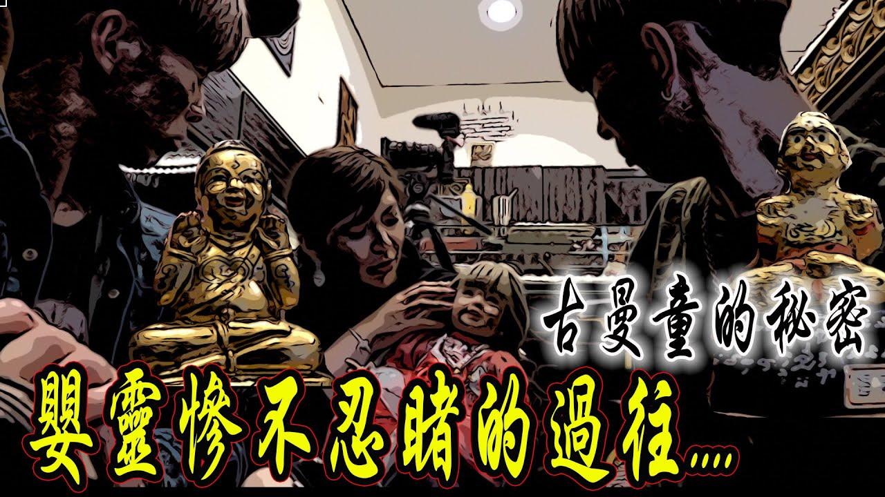 【泰國陰物Ep3】古曼童的驚人秘密!泰國墮胎數量驚人!每個嬰靈都有慘不忍睹的過往...【泰國都市傳說】ft ...