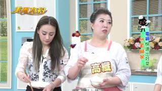 【美鳳有約】美鳳上菜 竹筍鹹粥、石花凍 (蔡季芳、林秀琴)