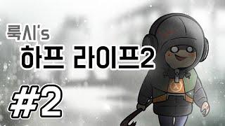 [2] Half-Life 2