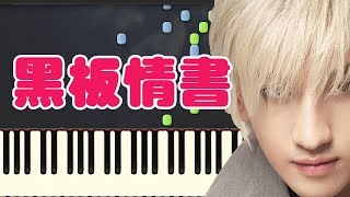 Download 黑板情書 - 後弦 (Piano Tutorial Synthesia) Mp3 and Videos