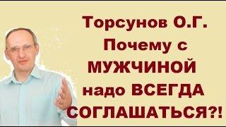 Торсунов О.Г. Почему с МУЖЧИНОЙ надо ВСЕГДА СОГЛАШАТЬСЯ?!