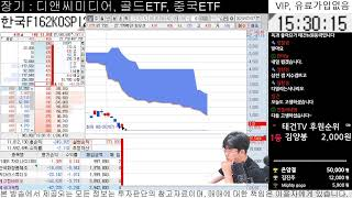 0707 주식 실시간 매매방송 - 삼성전자 실적발표