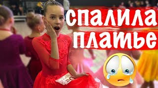😱 Спалила платье  👗 😢СОРЕВНОВАНИЯ ПО БАЛЬНЫМ ТАНЦАМ / Бейсик / Часть 1 / Winter Dance cuP