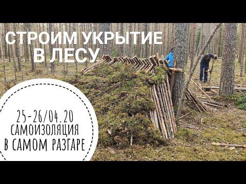 Строим укрытие в лесу   27.04.2020